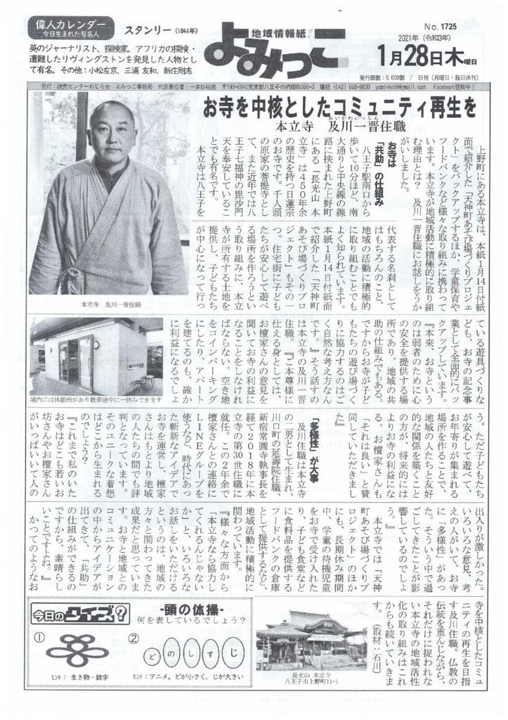 「よみっこ」住職インタビュー記事